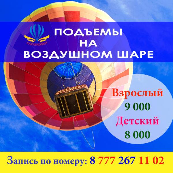 🛑Внимание!  Ваша мечта стала ещё доступнее!  Подъёмы на воздушном шаре от клуба воздухоплавателей «Kazaerostat»🔥